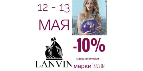 -10% на ароматы от Lanvin