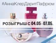 annaclair_perfume
